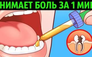Компресс при зубной боли
