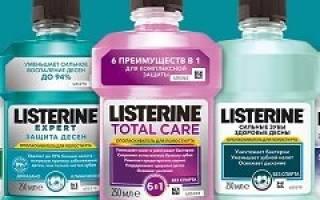 Листерин ополаскиватель для полости рта инструкция