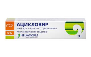 Ацикловир таблетки при стоматите