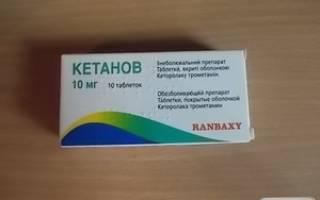Через сколько действует кетанов при зубной боли