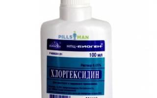 Хлоргексидин при флюсе